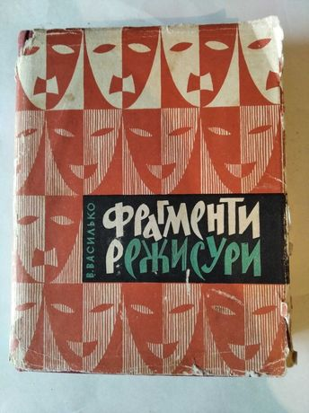 Василь Василько Фрагменти режисури