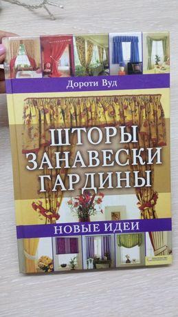 Книга Шторы, занавески, гардины
