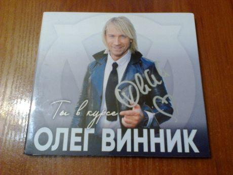Олег Винник Ты в курсе Альбом CD с автографом