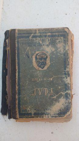 """Книга Э.Золя """" Лурд"""" 1929г изд.Безбожник"""