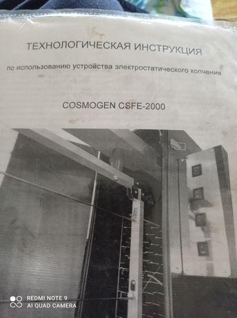 Коптильня холодного копчения ,cosmogen CSFE-2000