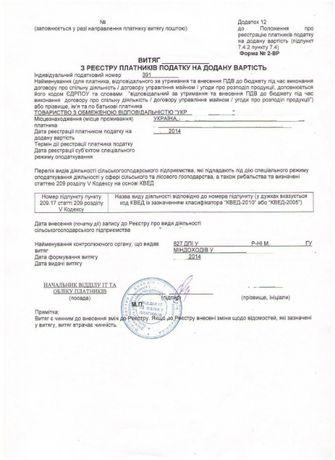 Регистрация ООО с НДС, ООО с НДС