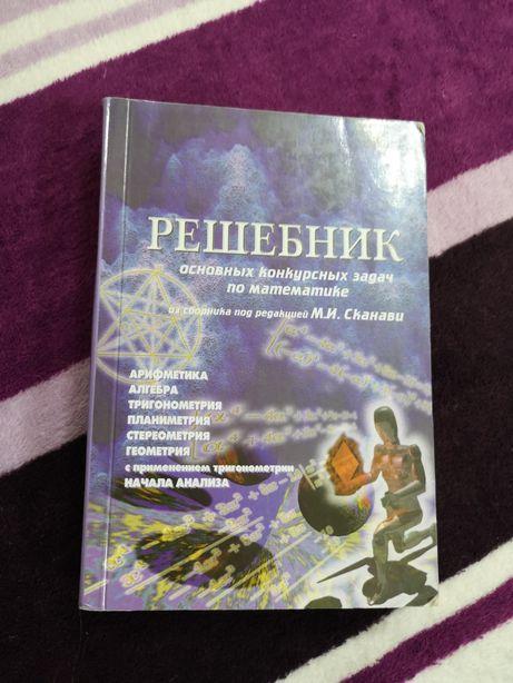 Решебник основных конкурсных задач по математике под редакцией Сканави