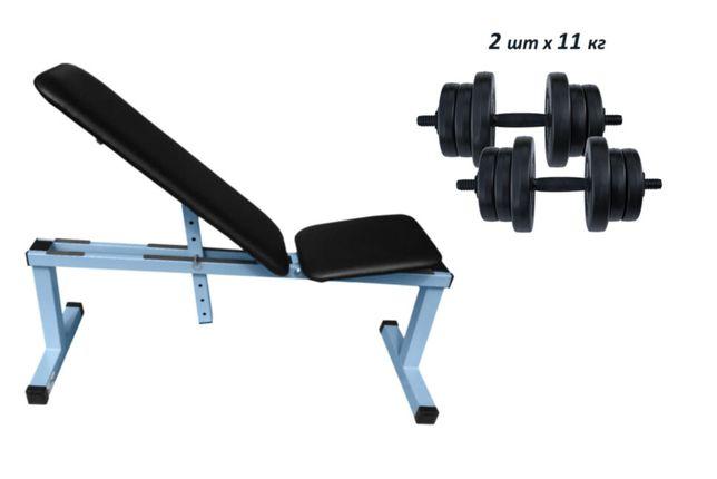 Скамья для жима универсальная+Гантели композитные RN-Sport по 11 кг