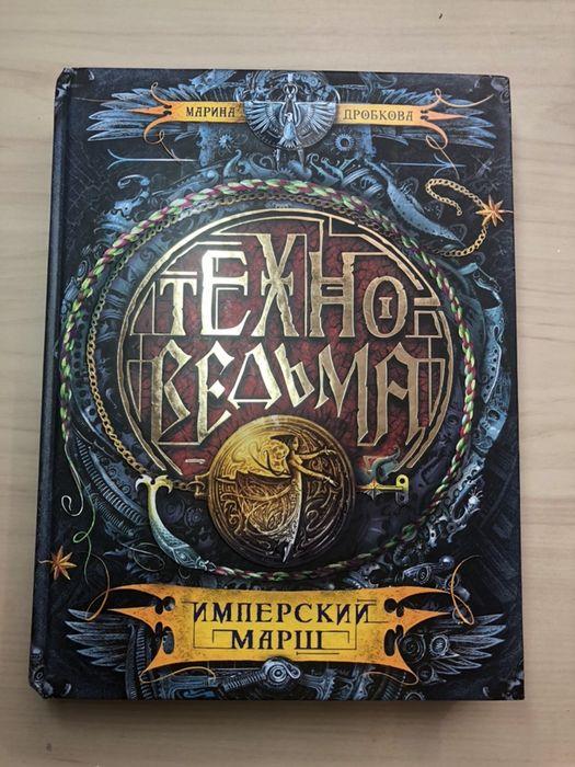 Продам книга Техноведьма  срочно! Одесса - изображение 1