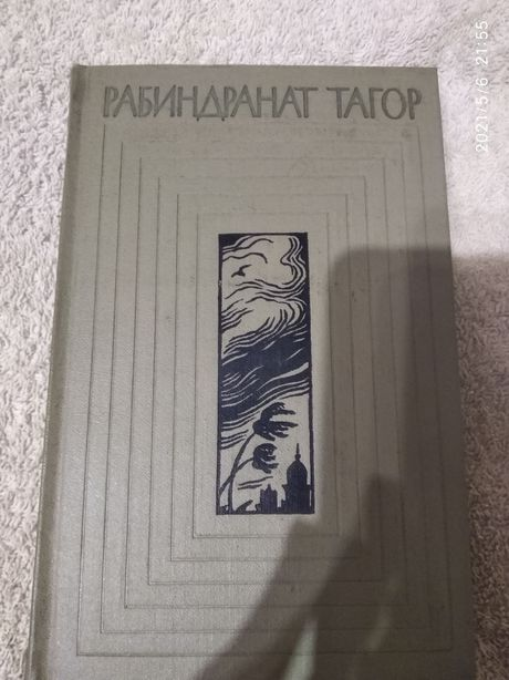 12 томов собрание сочинений Тагор 1963 г