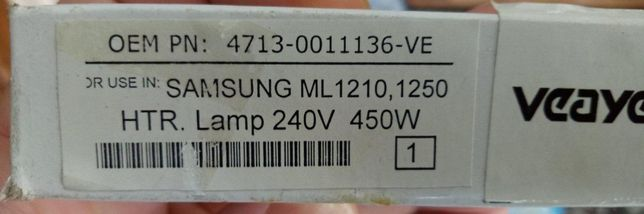 Лампа нагрева VEAYE SAMSUNG ML-1210/1250/1440/1450/4500/Phaser 3110