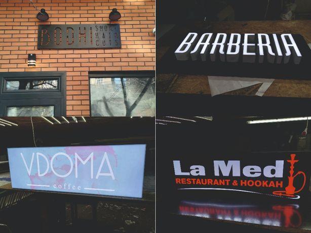 изготовление лайтбокс вывеска световая неон буквы объемные реклама