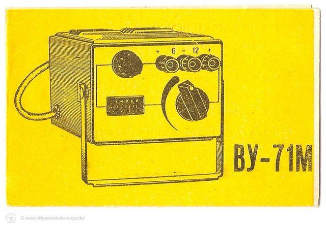 Зарядное устройство зарядний пристрій ву 71м