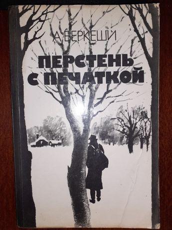 А. Беркеши - Перстень с печаткой. Агент №13. Уже пропели петухи