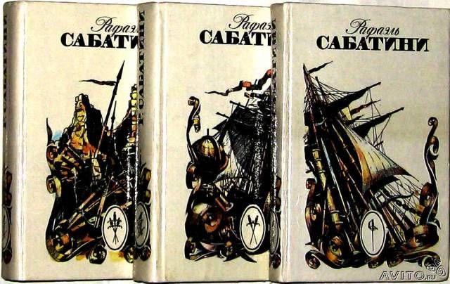Сабатини Р. Собрание сочинений в трех томах