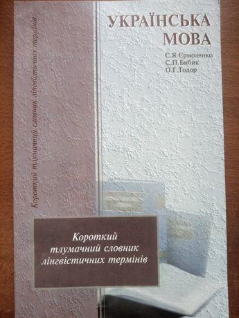 Українська мова. Короткий тлумачний словник лінгвістичних термінів.
