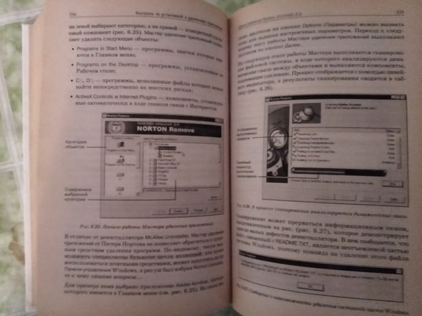 "Книга "" Windows лаборатория мастера"""