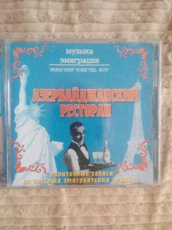 CD диск ,,Азербайджанский ресторан,, аыпуск 2002года.