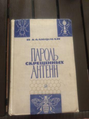 Книга И.Халифман Пароль скрещенных Антенн