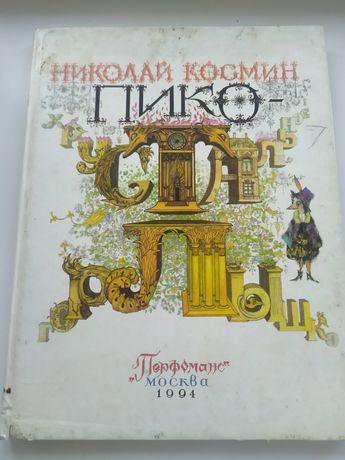 Николай Косман Пико хрустальное горлышко