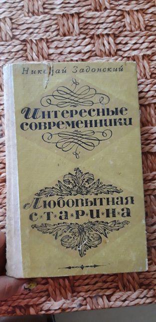"""Николай Задонский """"Интересные современники. Любопытная старина"""" 1975"""
