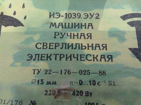 Дрель ИЭ -1039.ЭУ (машина ручная сверлильная электрическая)