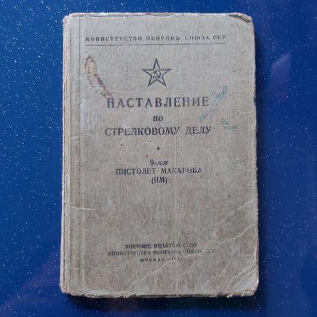 Наставление по стрелковому делу 9-мм пистолет Макарова ПМ 1957 г. Моск