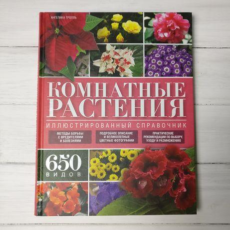 Ангелика Тролль - Комнатные растения, 650 видов