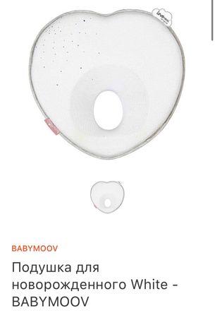 Подушка Babymoov новая.Ортопедическая подушка для детей