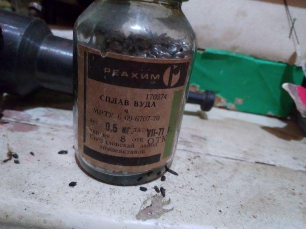 Сплав Вуда СССР 500грам