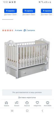 Детский манеж кроватка