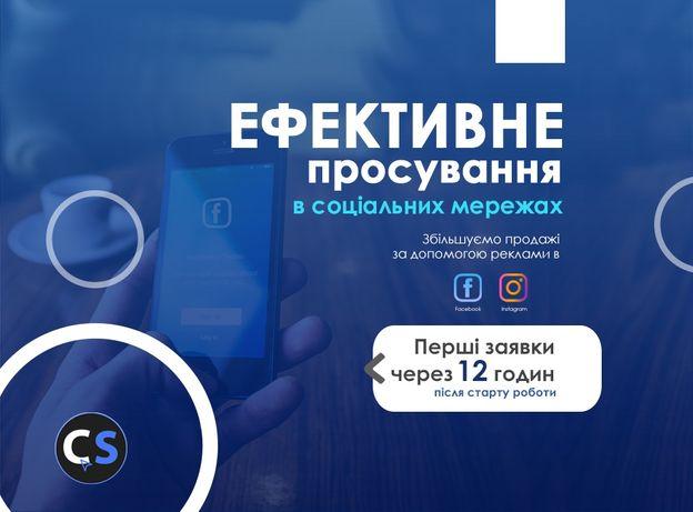Налаштування реклами в Facebook та Instagram (Фейсбук, Інстаграм)