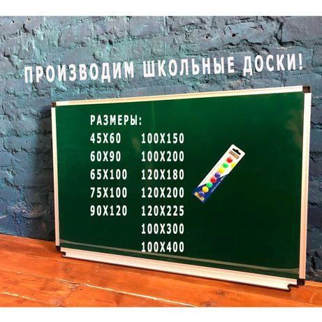 Лидер рынка Украины.Школьная меловая доска.Зеленная настенная доска.