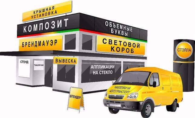 Реклама: вывеска, баннер, лайтбокс, объемные буквы, визитки