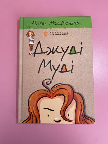 Книга «Джуді Муді»