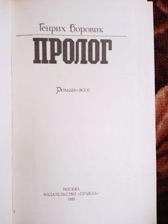 Генріх Боровик. Пролог