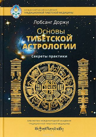 Основы тибетской астрологии. Секреты практики с иллюстрациями