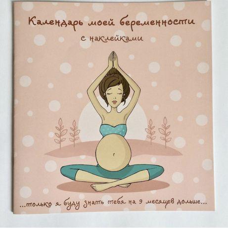 Календарь для будущих мам с наклейками