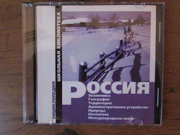 Россия (энциклопедия) CD