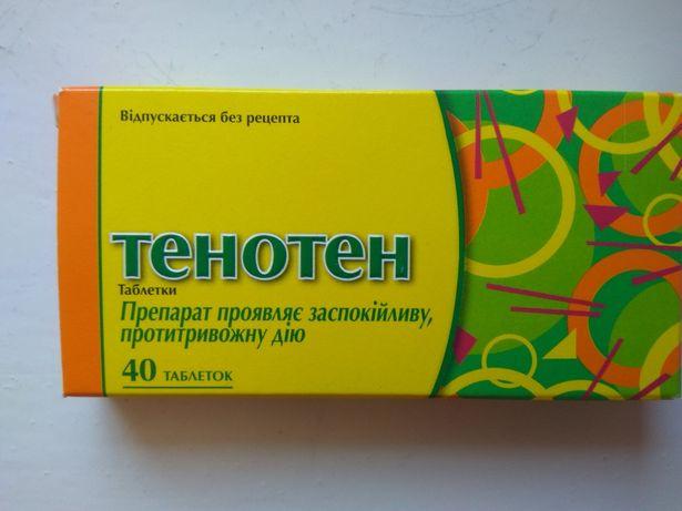 Тенотен гомеопатичний засіб