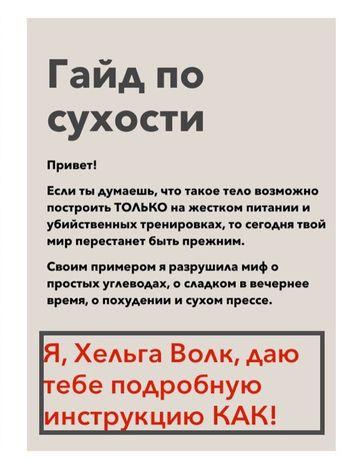 Гайд, чек-лист По Сухости от блогера  Хельга Волк