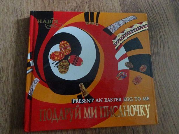 O pisankach, jajkach wielkanocnych. Książka w j. ukraińskim