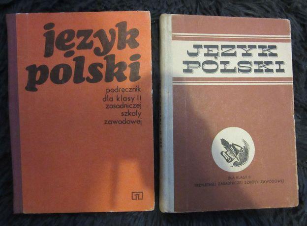 Zestaw 2 podręczniki Język Polski do zasadniczej szkoły zawodowej 1971