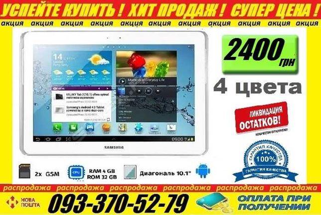 "Самсунг Планшет Samsung Galaxy Tab 8 ядер 3G GPS 4 гб ОЗУ 16/32 Гб 10"""