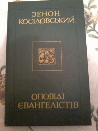 З. Косідовський. Лео Таксіль