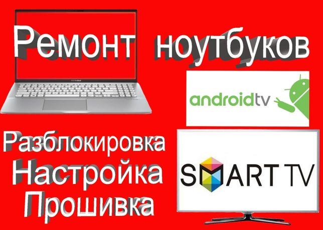 Ремонт ноутбуков,настройка Smart TV,установка Windows в Одессе (выезд)