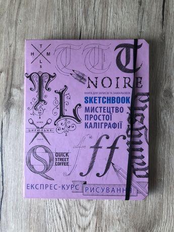 Sketchbook. Мистецтво простої каліграфії