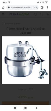 Фильтр для воды Аквафор Фаворит из нержавеющей стали.