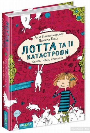 """Книга для девочек Лотта та її """"катастрофи"""""""