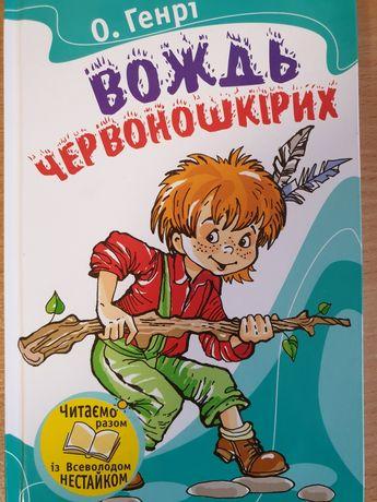 Продам интереснейшую книгу для детей от 9 лет!