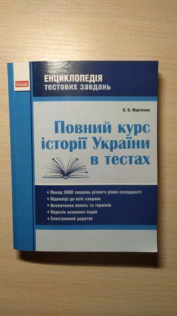 История Украины в тестах