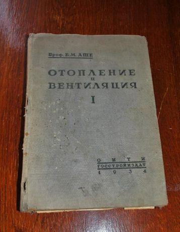 """Книга """"Отопление и вентиляция"""" Б.М. Аше"""