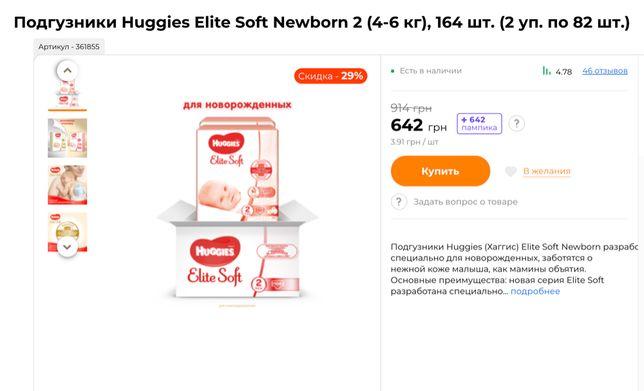 Подгузники/памперсы Huggies Elite Soft Newborn 2 (4-6 кг) 82 шт