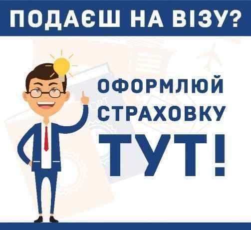 Страховка в Польшу, Чехию, Страховка ЕС, страховка безвиз